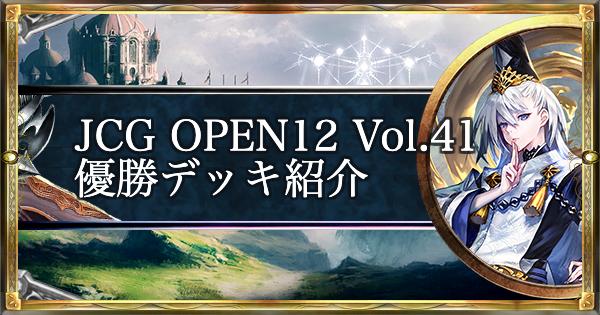 JCG OPEN12 Vol.41 アンリミ優勝デッキ紹介