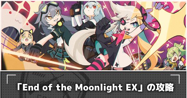 EX2-3「Moonlight EX」攻略|DJMAXコラボ