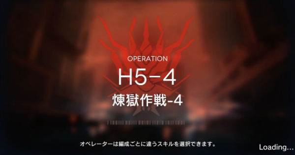 H5-4「煉獄作戦-4」の攻略/星3評価の取り方|死地作戦