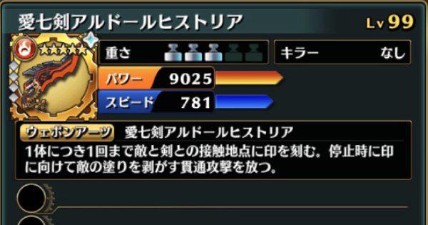 愛七剣アルドールヒストリアの評価【武器】