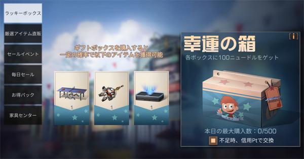 新家具「卓球台」が登場!2~4人で遊べるミニゲーム付き