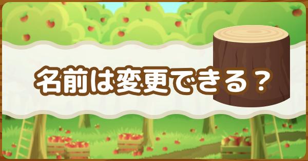 切り替え ユーザー の どうぶつ 森