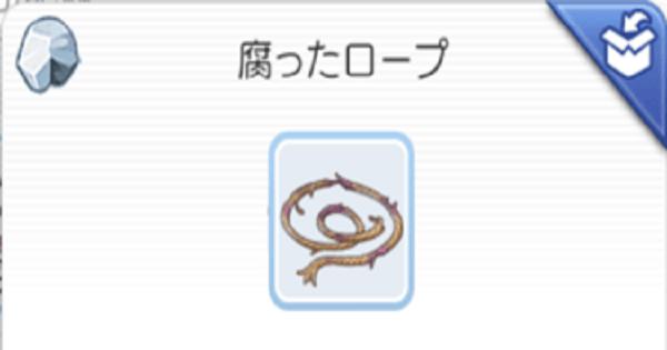 腐ったロープの入手方法