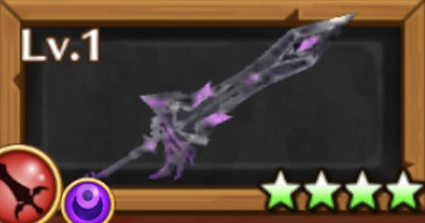 レイガモチーフ武器(剣)/シャドーファングの評価