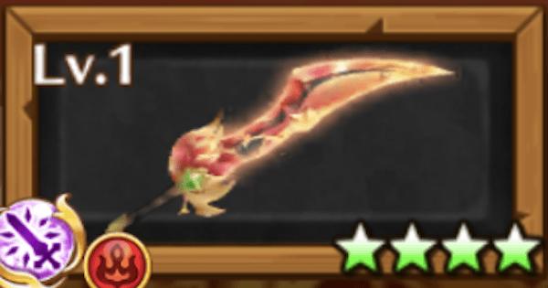 シャルロットモチーフ武器(輝剣)/スパークルロードの評価