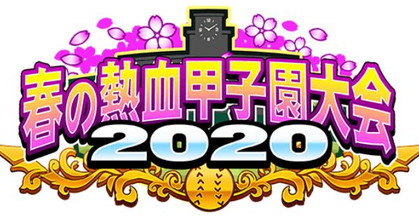 春の熱血甲子園大会2020の概要・報酬と特効キャラ
