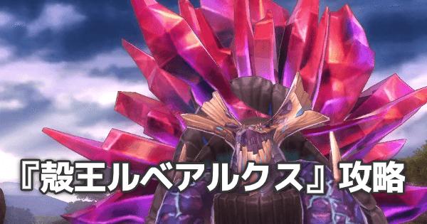 『殻王ルベアルクス』共襲イベントの攻略方法とおすすめ編成