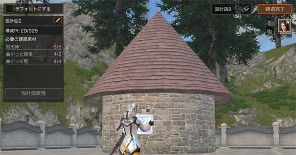 丸壁を使ってかわいい角丸ハウスを作ろう!