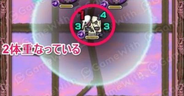 デスアーク×第9使徒【極】攻略の適正キャラとおすすめパーティ