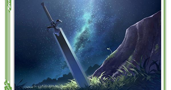 夜空の剣のカード情報と評価