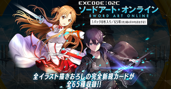 EXCODE:02C「SAO」カード一覧