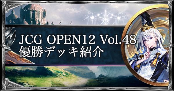 JCG OPEN12 Vol.48 アンリミ優勝デッキ紹介