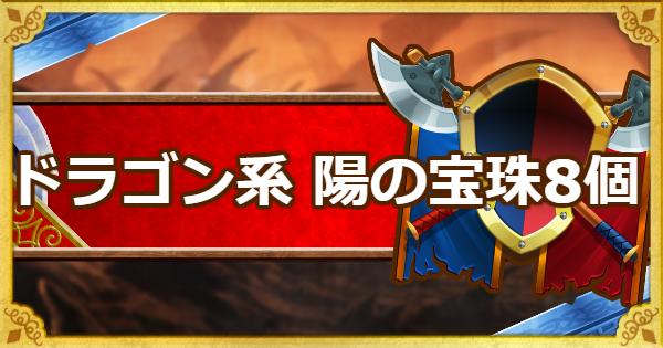 呪われし魔宮「ドラゴン系のみで陽の宝珠8個入手」攻略!
