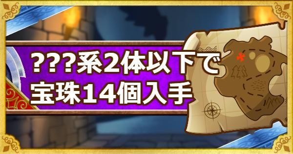 「呪われし魔宮」???系2体以下で宝珠14個入手を攻略!