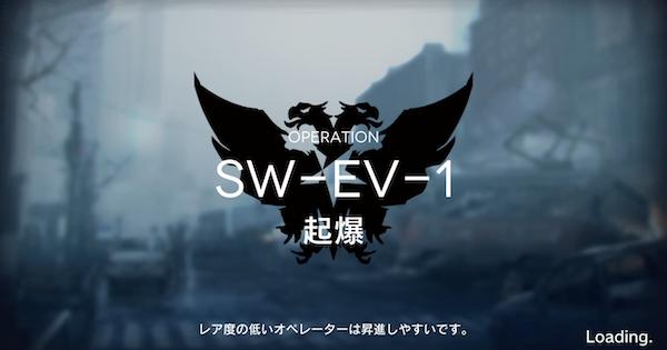 SW-EV-1「起爆」の星3攻略|戦地の逸話