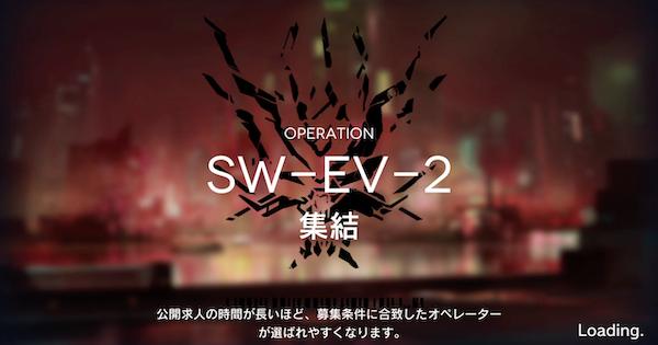 SW-EV-2「集結」の星3攻略|戦地の逸話