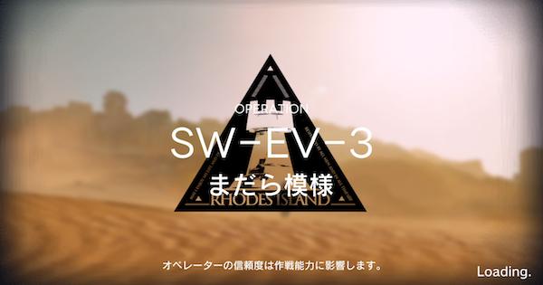 SW-EV-3「まだら模様」の星3攻略|戦地の逸話
