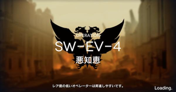 SW-EV-4「悪知恵」の星3攻略|戦地の逸話