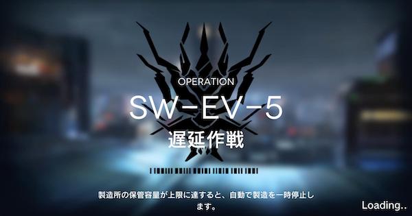 SW-EV-5「遅延作戦」の星3攻略|戦地の逸話