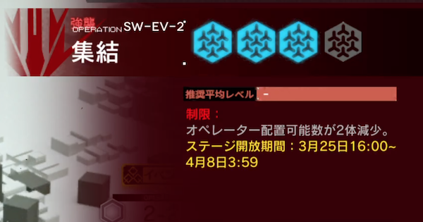 SW-EV-2「強襲作戦」の星3攻略|戦地の逸話