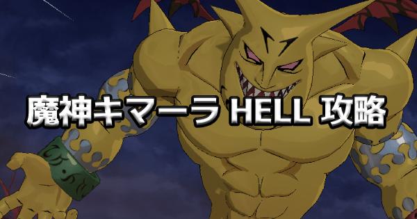 魔神キマーラ戦Hell(ヘル)攻略|パーティや立ち回りを紹介