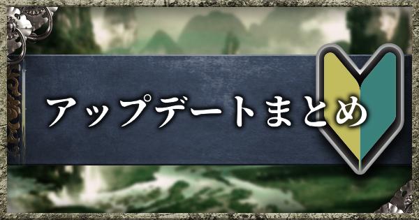 アップデートの最新情報【1.17】