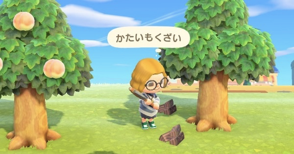 あつ 森 か たい 木材