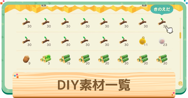 DIY素材の入手方法まとめ