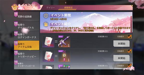 桜祭り限定スキンの入手法!M27:桜染め&衣装:初桜日和