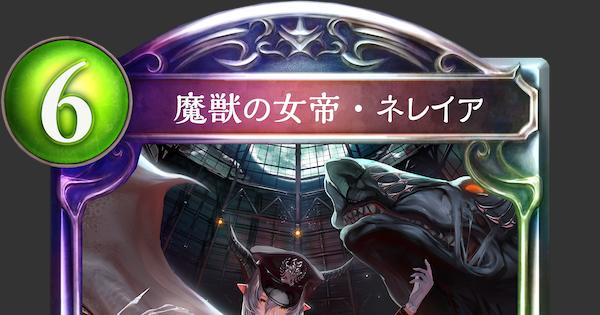 魔獣の女帝・ネレイアの評価と採用デッキ