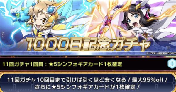 1000日記念ガチャ登場カードまとめ