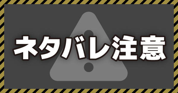 大嶽丸の倒し方・攻略【ラスボス】