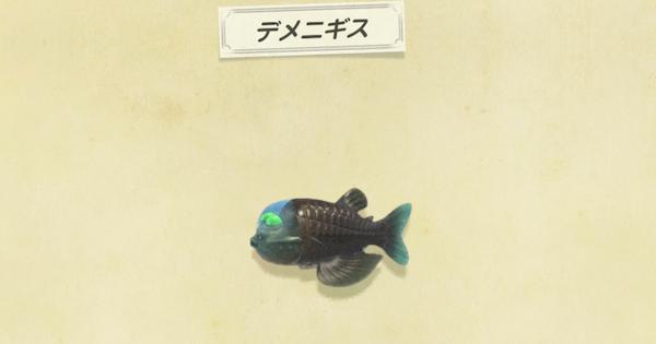あつ 森魚 レア