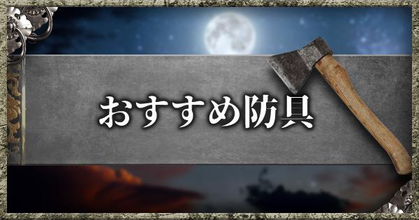 仁王2 薙刀鎌 おすすめ防具