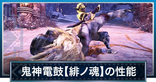 鬼神電鼓【緋ノ魂】の性能と必要素材   激昂ラージャン狩猟笛