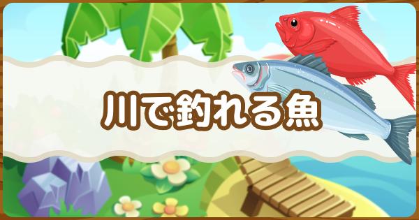 川で釣れる魚図鑑・出現時間一覧