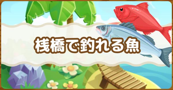 桟橋でのみ釣れる魚図鑑・出現時間一覧
