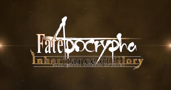 復刻アポクリファコラボのストーリー攻略一覧