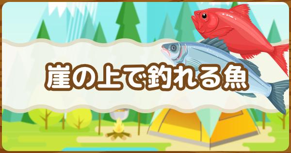 あつ 森 レア 魚 釣り 方