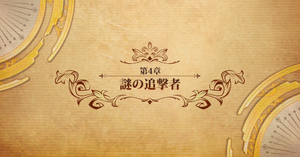 メインストーリー第2部【4章】謎の追撃者攻略