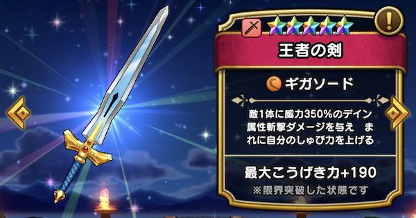 王者の剣の最新評価と習得スキル