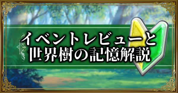 イベントレビューと世界樹の記憶情報 ストーリー新機能