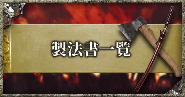 仁王 2 製法 書 【仁王2 攻略】製法書・武器毎入手方法まとめ