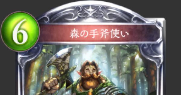 森の手斧使いの評価と採用デッキ
