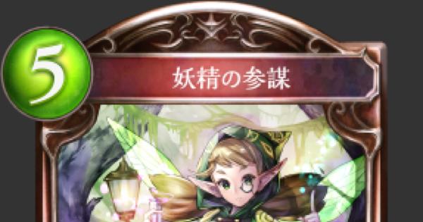 妖精の参謀の評価と採用デッキ