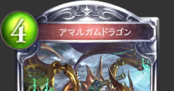 アマルガムドラゴンの評価と採用デッキ