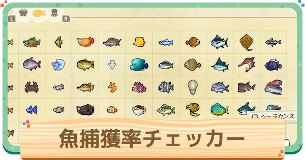 あつ森 8月 魚