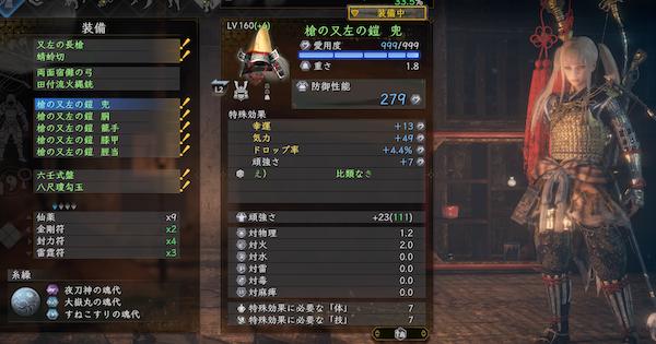 仁王 2 おすすめ 武器 種