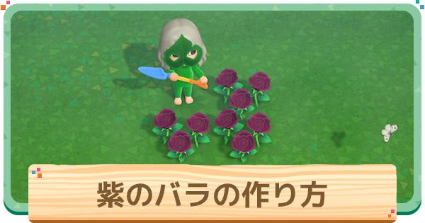 あつ 森 紫 の バラ