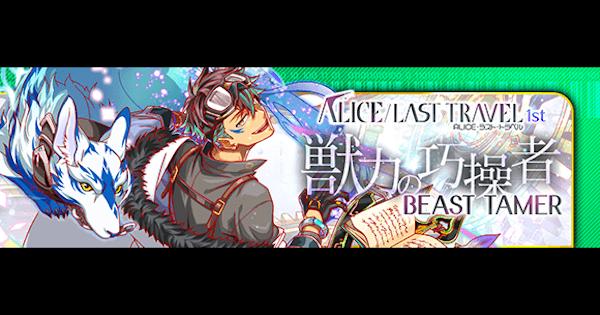 シートン攻略 | ALICE/LAST TRAVEL